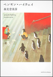 penguin-highway.jpg